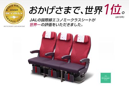 JAL、おかげさまで、世界1位。(2015年)
